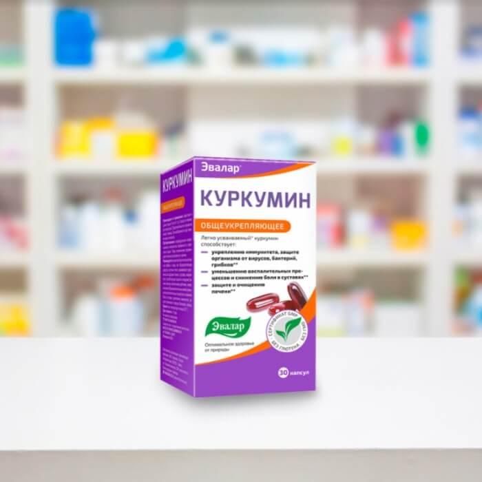 куркумин эвалар